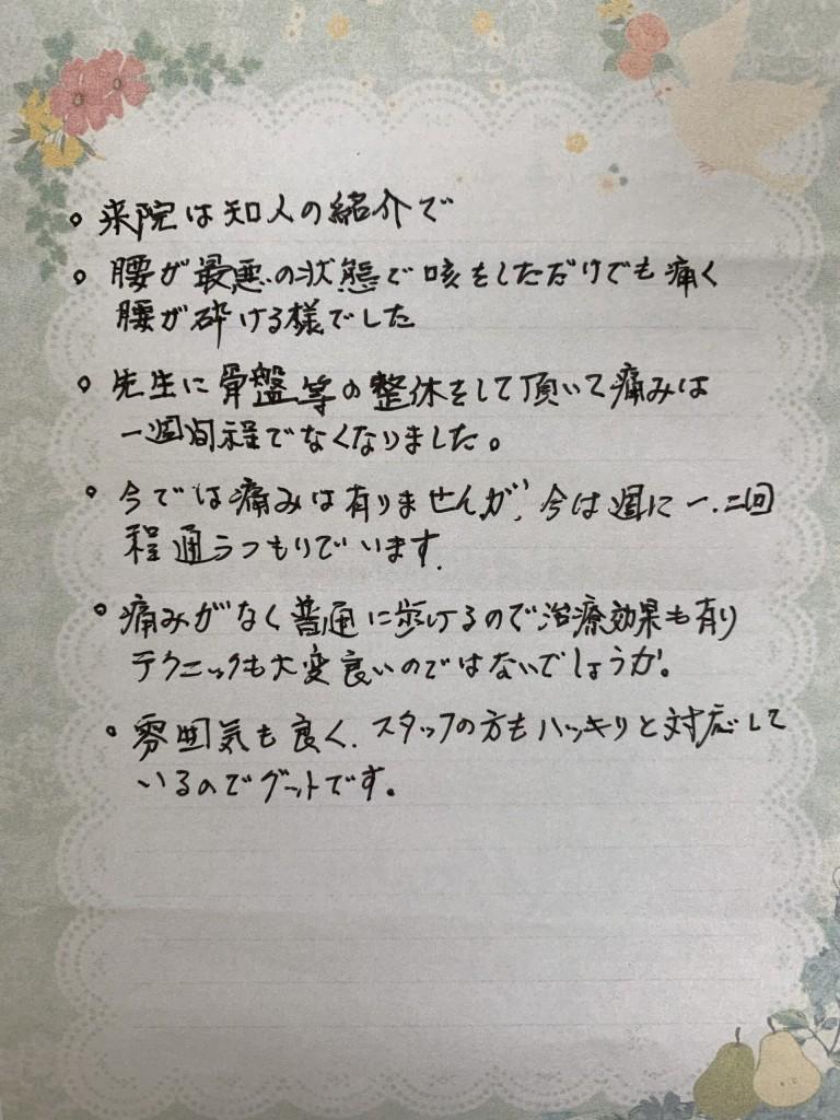 60代男性 S.鎌谷